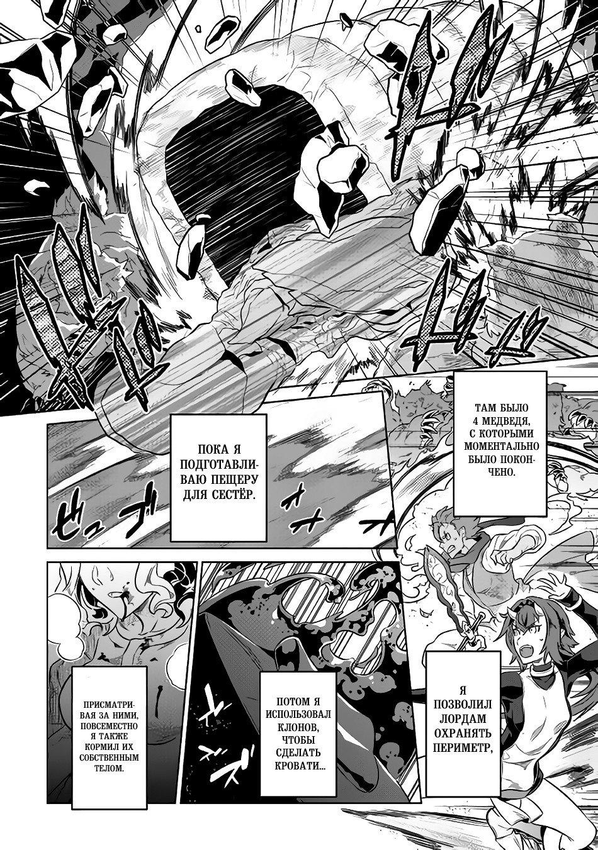 Манга Перерождение: Монстр  - Том 5 Глава 44 Страница 8