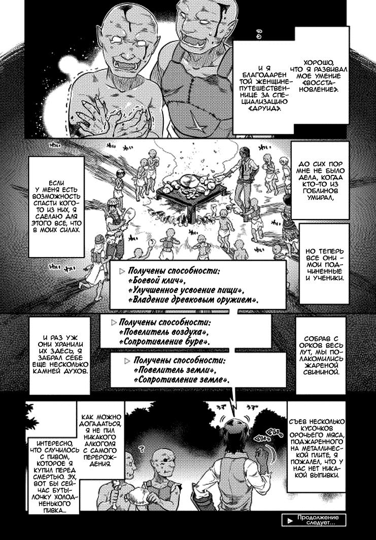 Манга Перерождение: Монстр  - Том 1 Глава 6 Страница 24