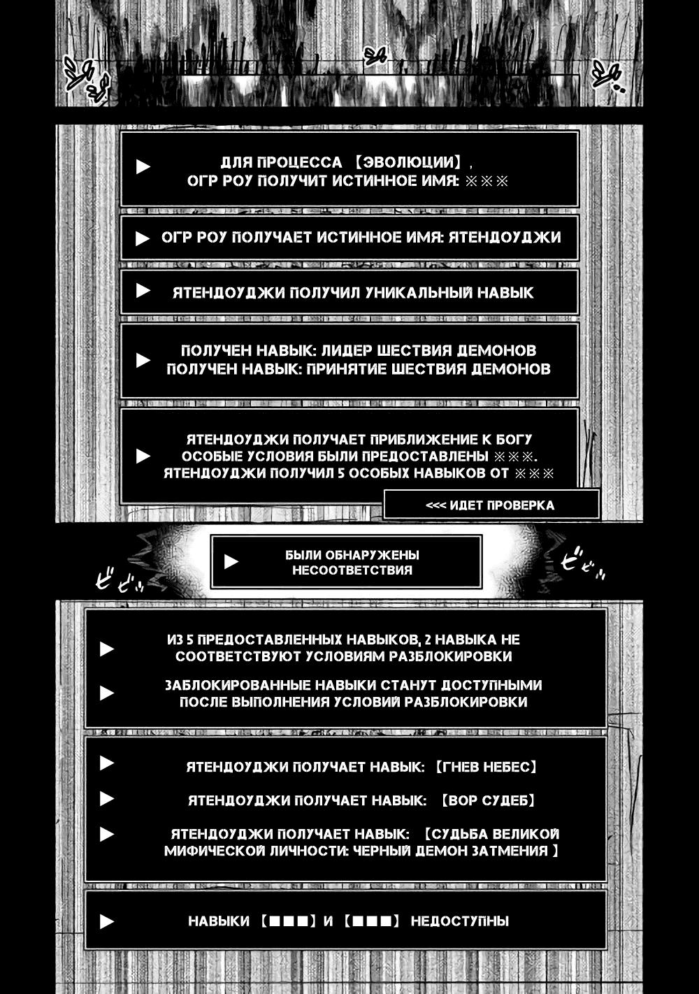 Манга Перерождение: Монстр  - Том 5 Глава 46 Страница 8