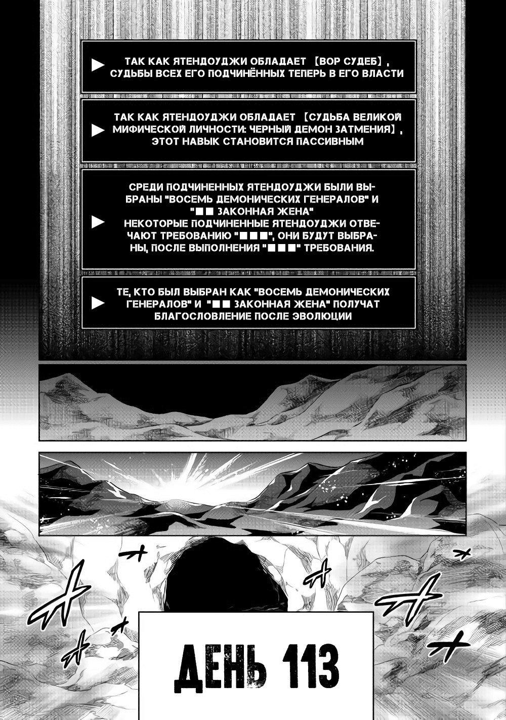 Манга Перерождение: Монстр  - Том 5 Глава 46 Страница 9