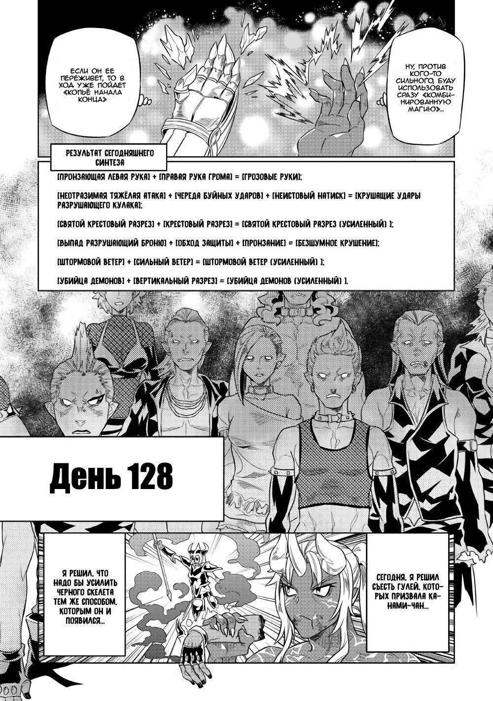 Манга Перерождение: Монстр  - Том 6 Глава 52 Страница 8