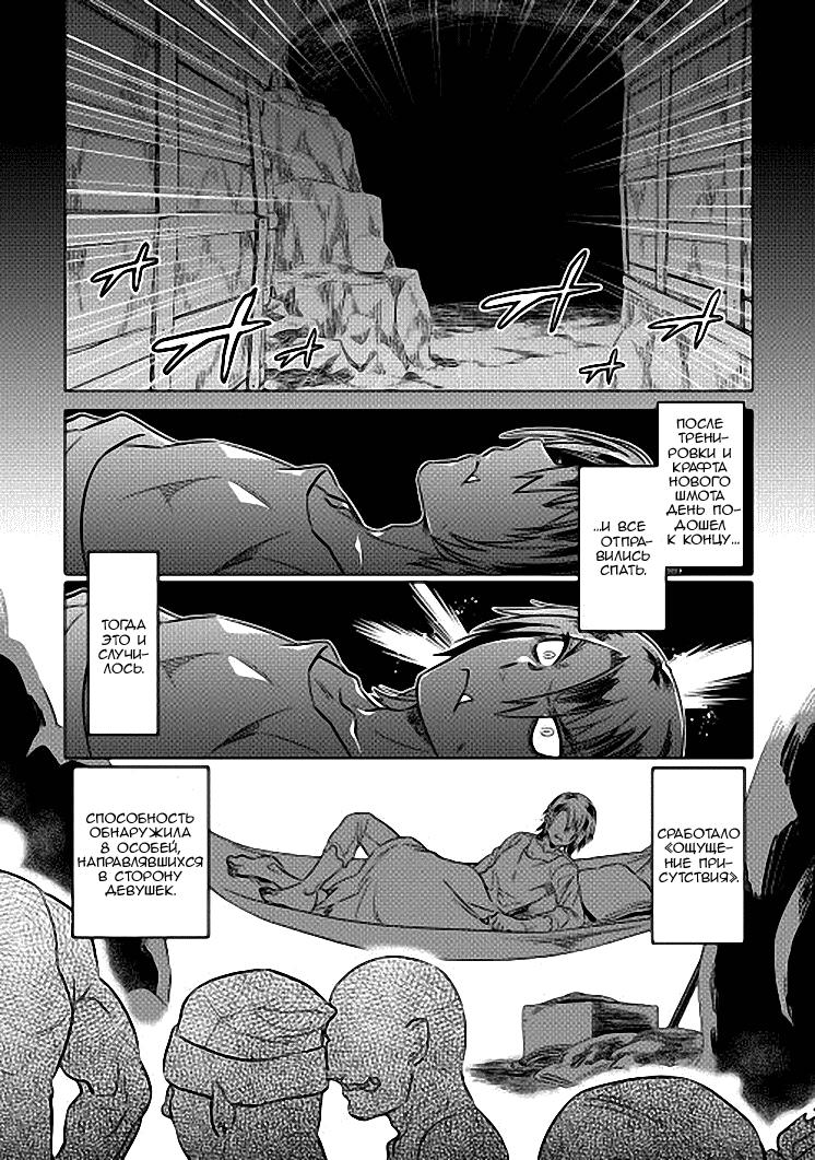 Манга Перерождение: Монстр  - Том 1 Глава 9 Страница 1
