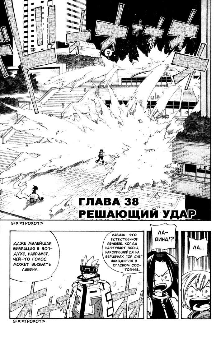 Манга Король-шаман / Shaman King  - Том 5 Глава 37 Страница 1