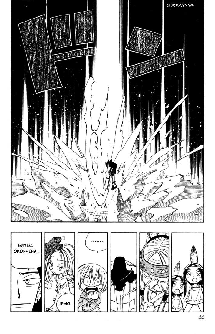 Манга Король-шаман / Shaman King  - Том 5 Глава 37 Страница 18