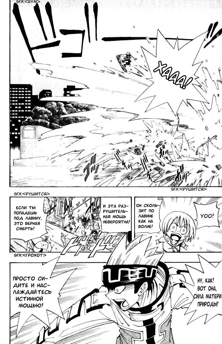 Манга Король-шаман / Shaman King  - Том 5 Глава 37 Страница 4