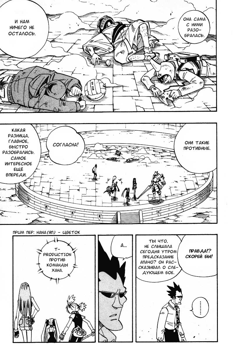 Манга Король-шаман / Shaman King  - Том 16 Глава 137 Страница 5