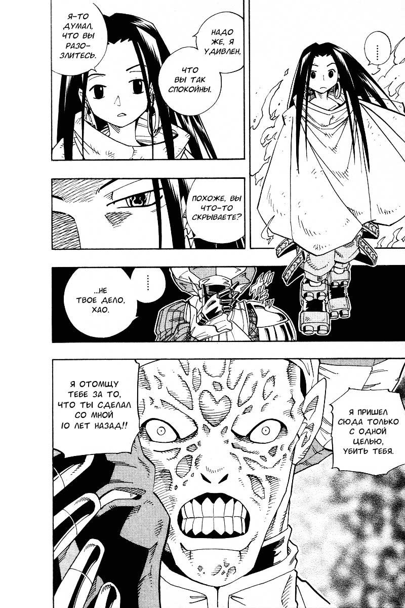 Манга Король-шаман / Shaman King  - Том 16 Глава 138 Страница 8