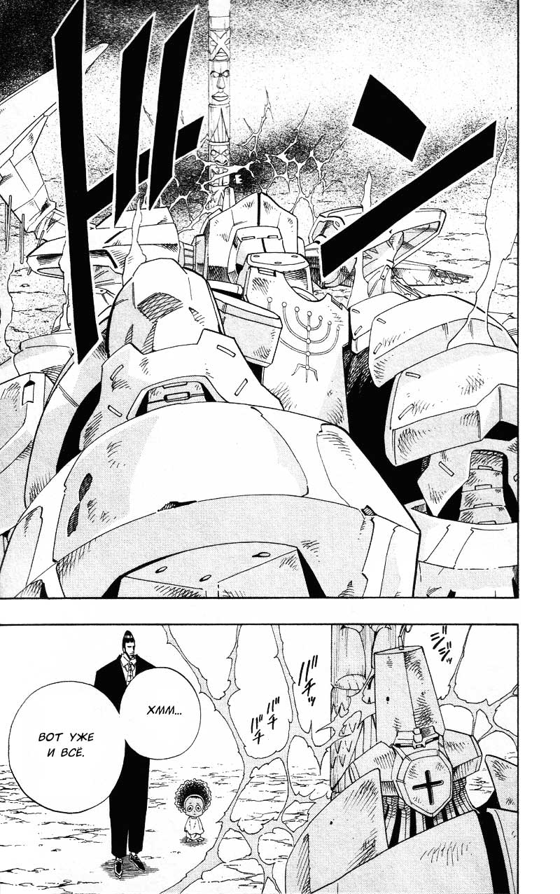 Манга Король-шаман / Shaman King  - Том 16 Глава 139 Страница 1