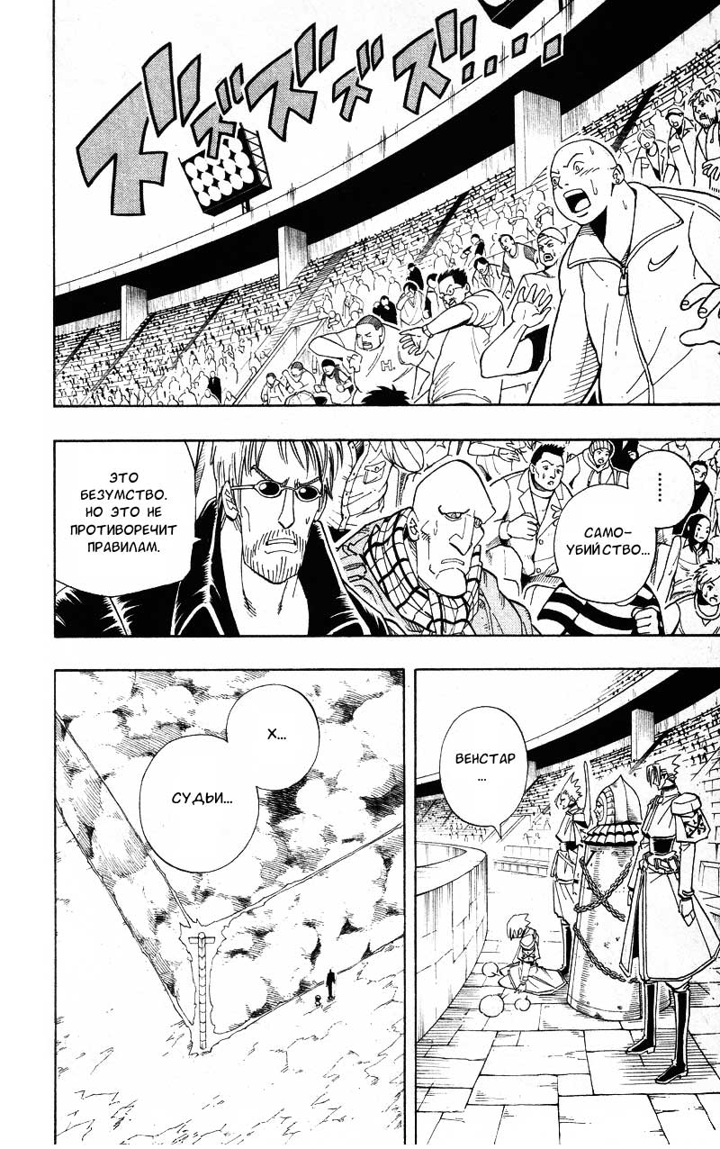 Манга Король-шаман / Shaman King  - Том 16 Глава 139 Страница 16