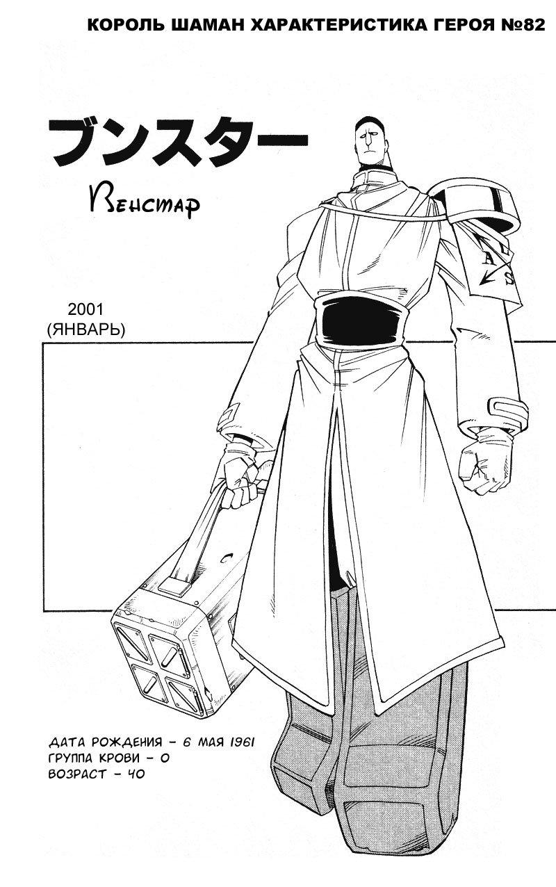 Манга Король-шаман / Shaman King  - Том 16 Глава 139 Страница 19
