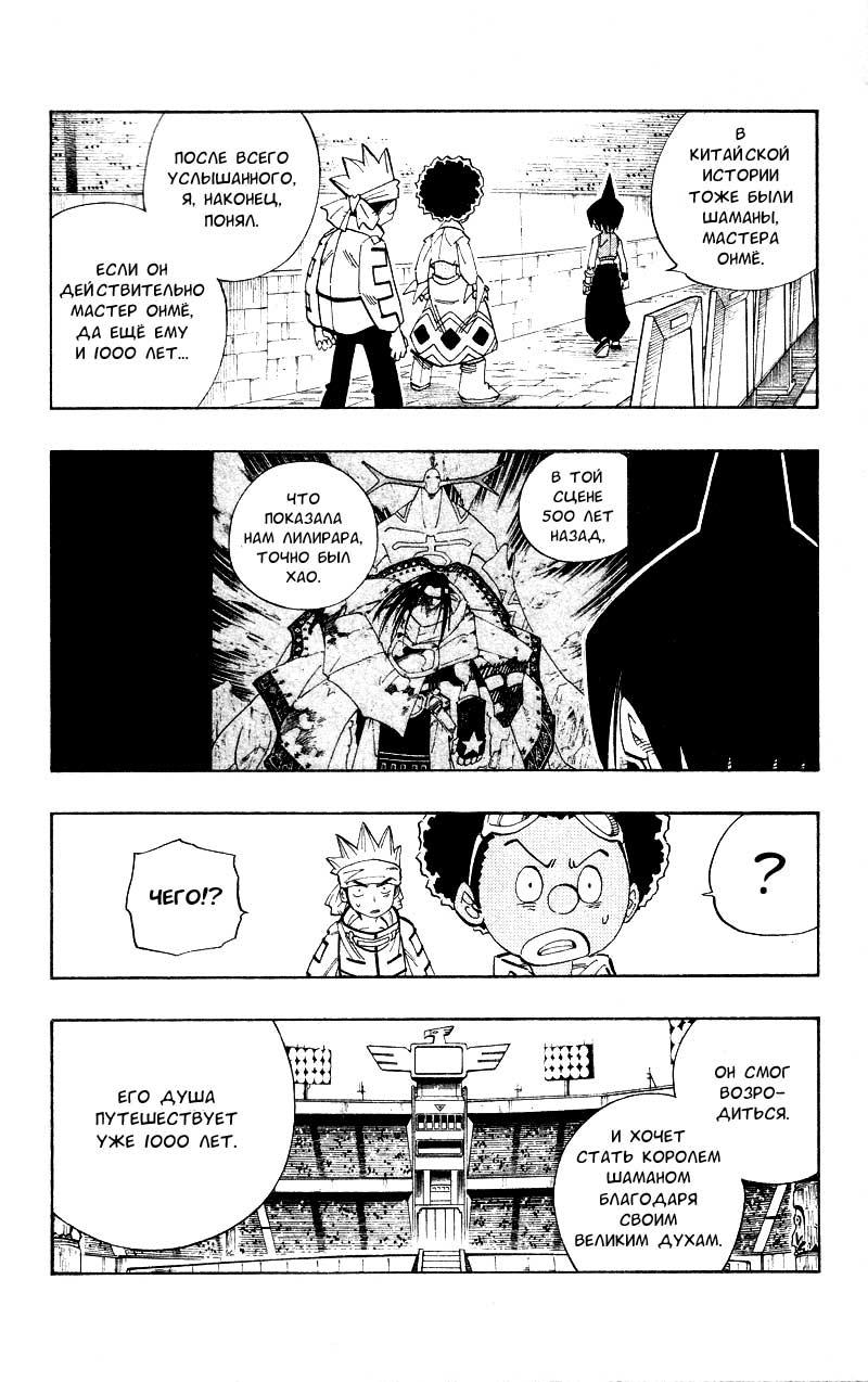 Манга Король-шаман / Shaman King  - Том 16 Глава 140 Страница 14