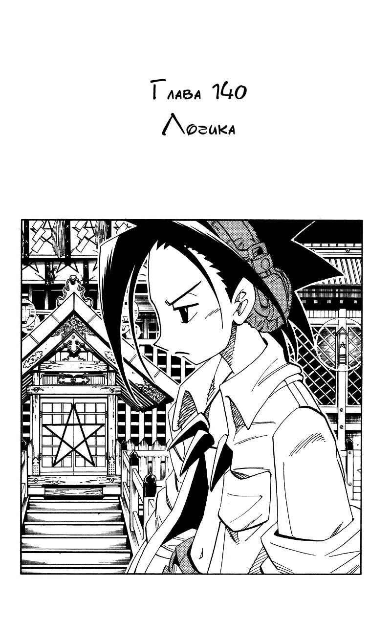 Манга Король-шаман / Shaman King  - Том 16 Глава 140 Страница 3