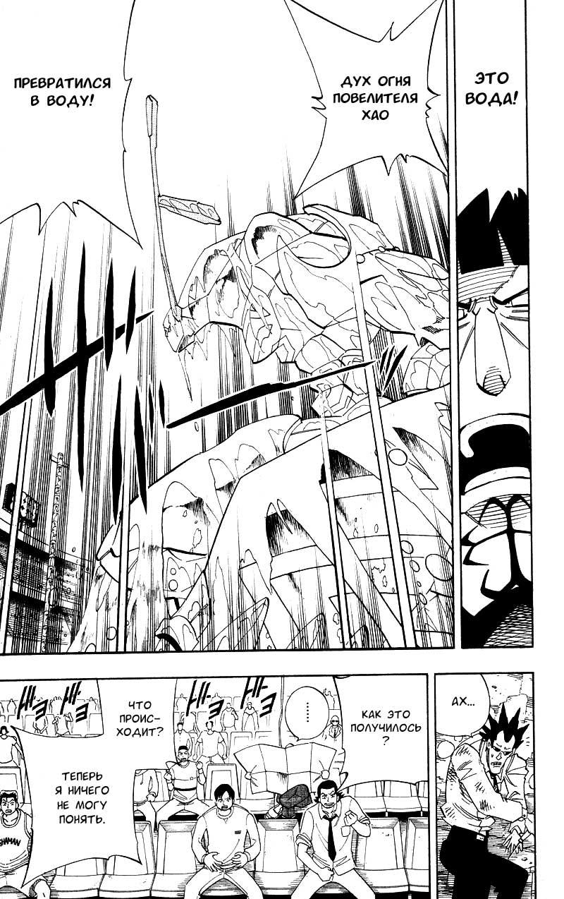 Манга Король-шаман / Shaman King  - Том 16 Глава 140 Страница 5