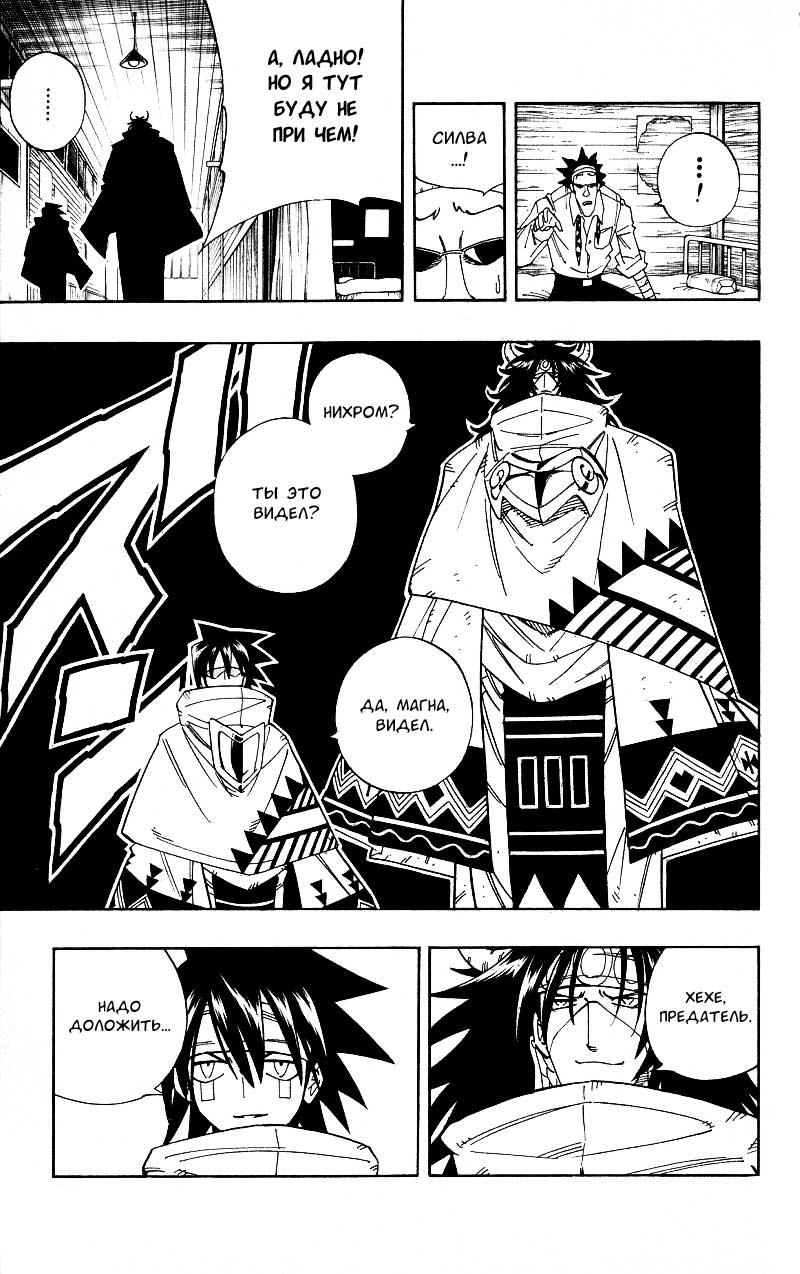 Манга Король-шаман / Shaman King  - Том 16 Глава 141 Страница 13