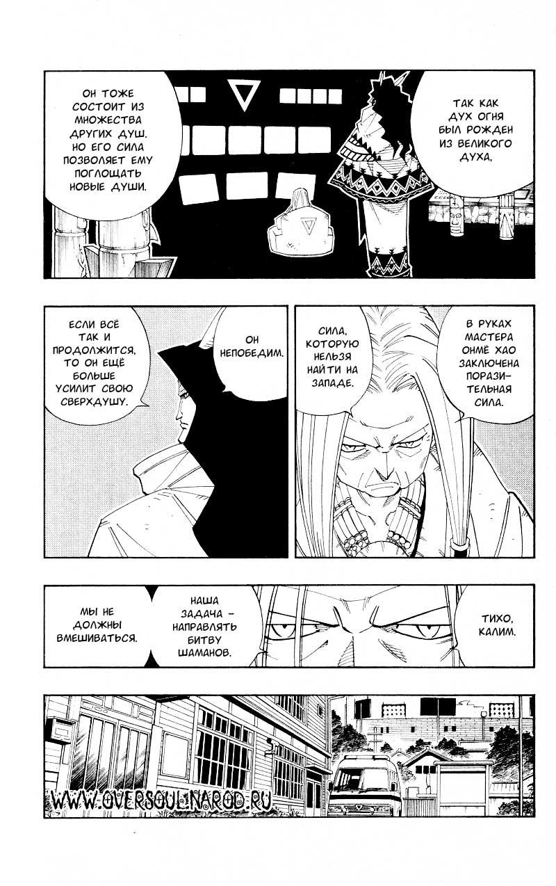 Манга Король-шаман / Shaman King  - Том 16 Глава 141 Страница 8