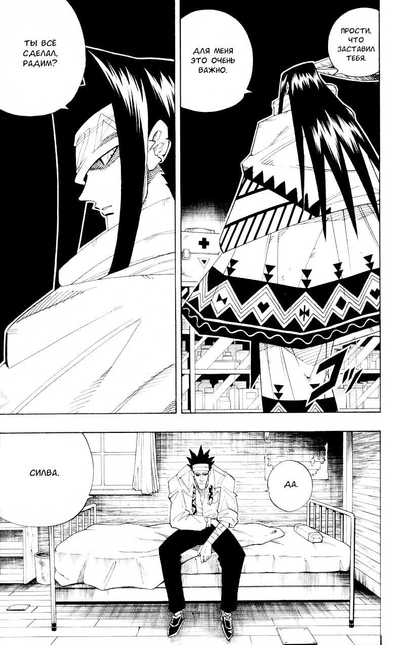 Манга Король-шаман / Shaman King  - Том 16 Глава 141 Страница 9