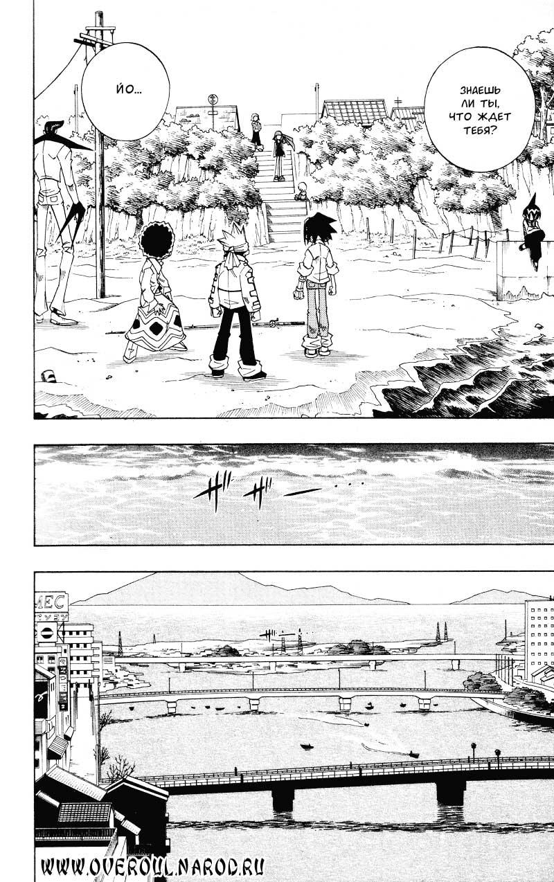 Манга Король-шаман / Shaman King  - Том 16 Глава 142 Страница 11
