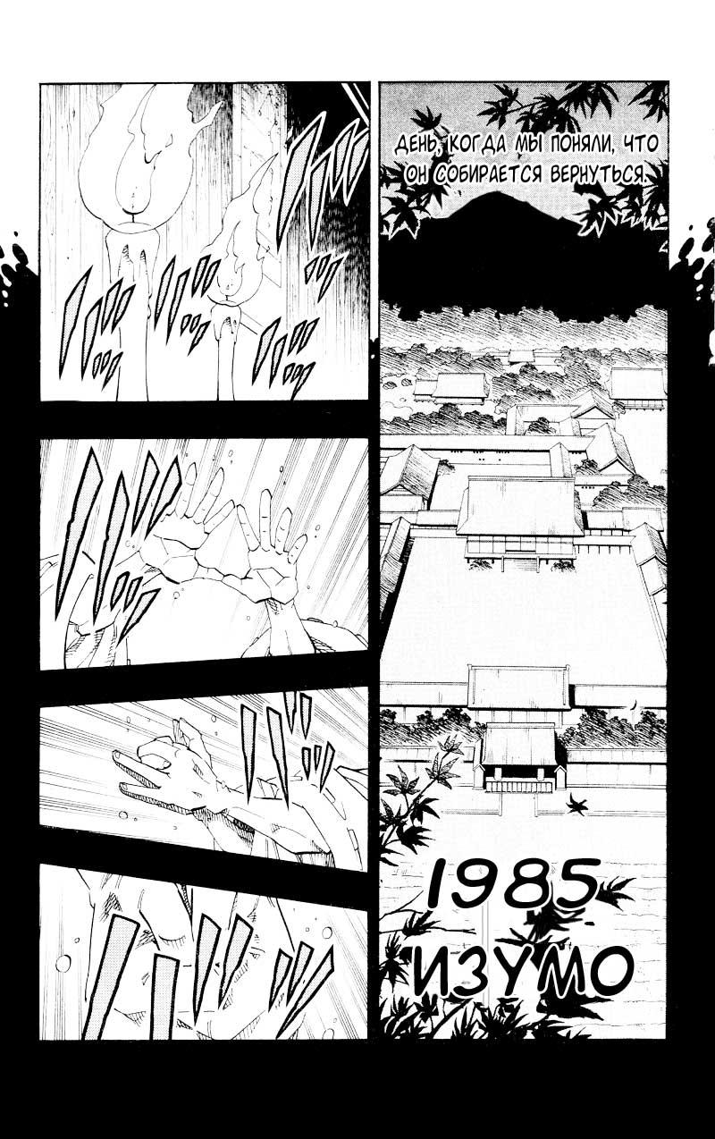 Манга Король-шаман / Shaman King  - Том 16 Глава 142 Страница 14