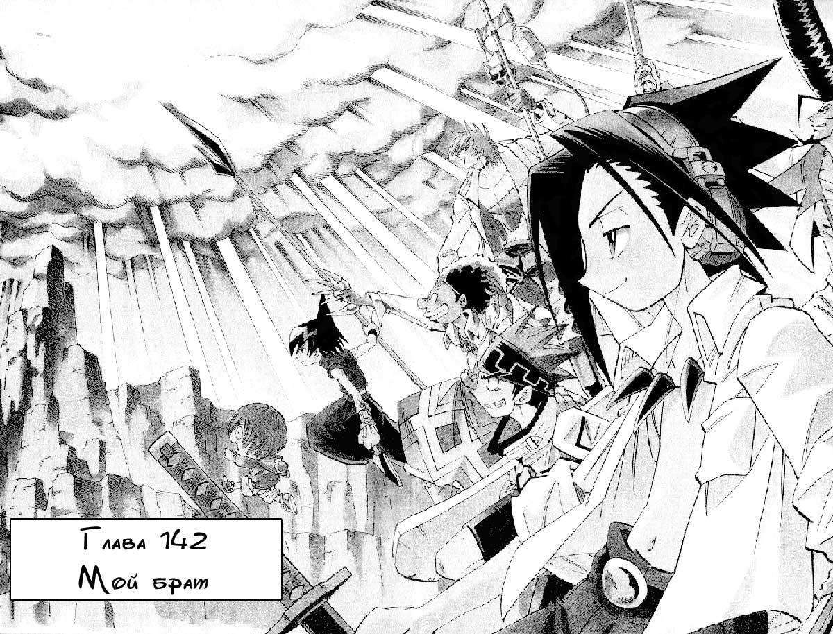 Манга Король-шаман / Shaman King  - Том 16 Глава 142 Страница 2
