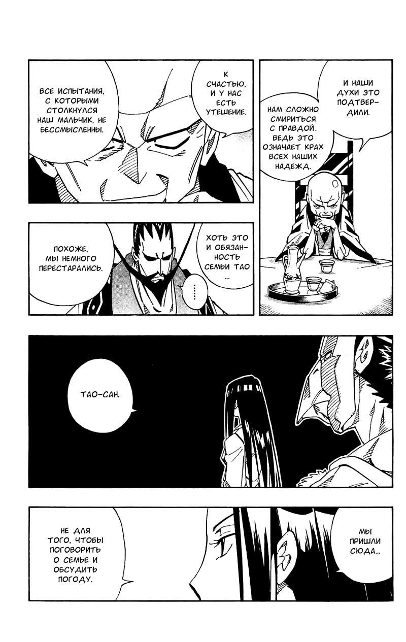 Манга Король-шаман / Shaman King  - Том 17 Глава 144 Страница 16