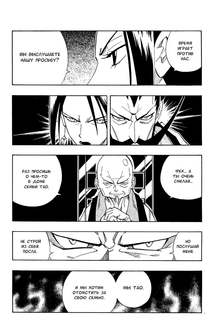 Манга Король-шаман / Shaman King  - Том 17 Глава 144 Страница 17