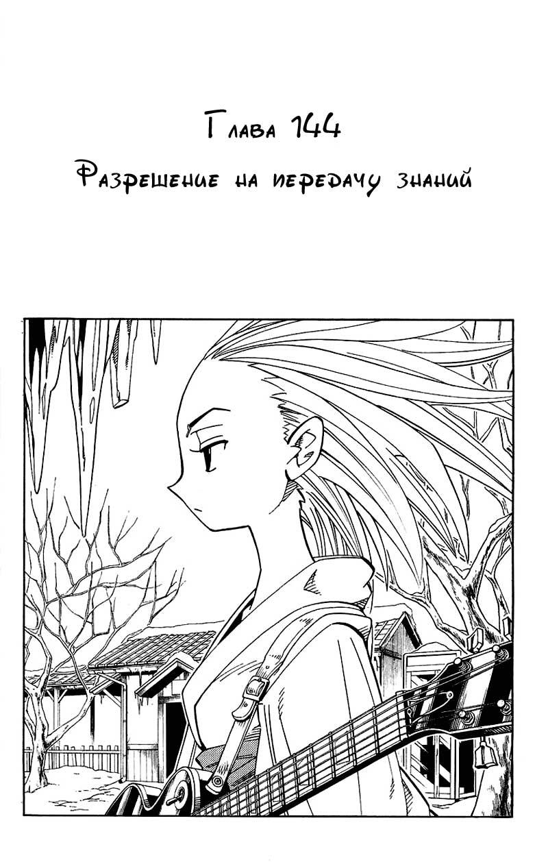 Манга Король-шаман / Shaman King  - Том 17 Глава 144 Страница 3