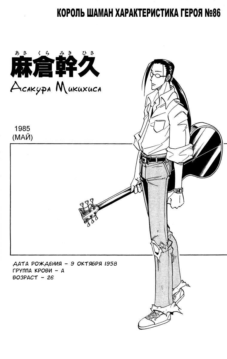 Манга Король-шаман / Shaman King  - Том 17 Глава 145 Страница 18
