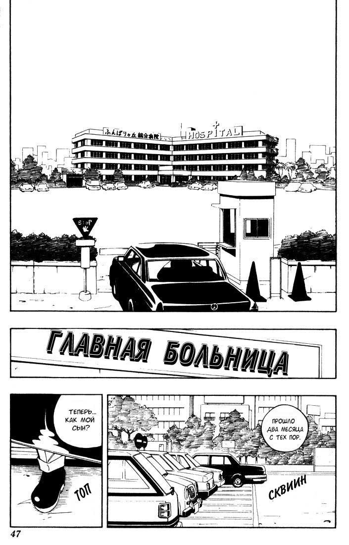 Манга Король-шаман / Shaman King  - Том 6 Глава 47 Страница 1