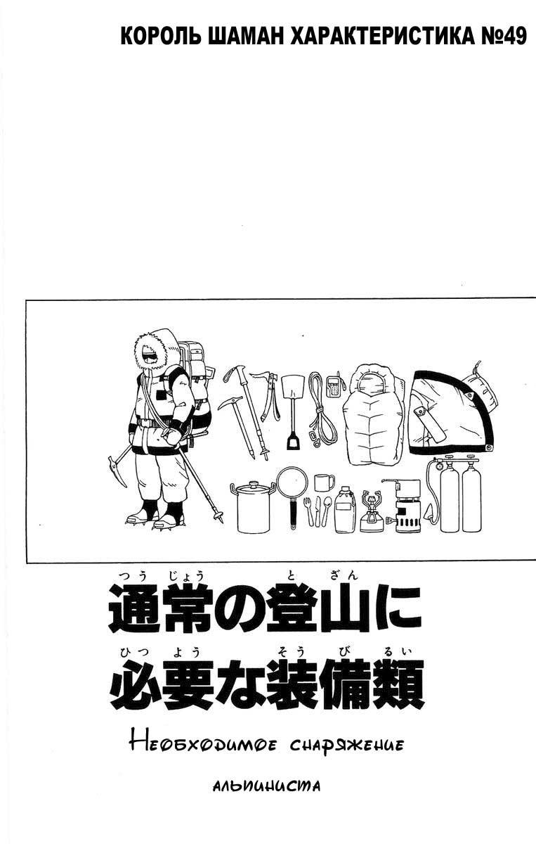 Манга Король-шаман / Shaman King  - Том 17 Глава 147 Страница 19