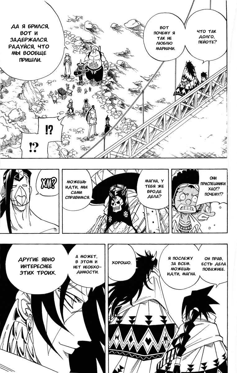 Манга Король-шаман / Shaman King  - Том 17 Глава 149 Страница 9
