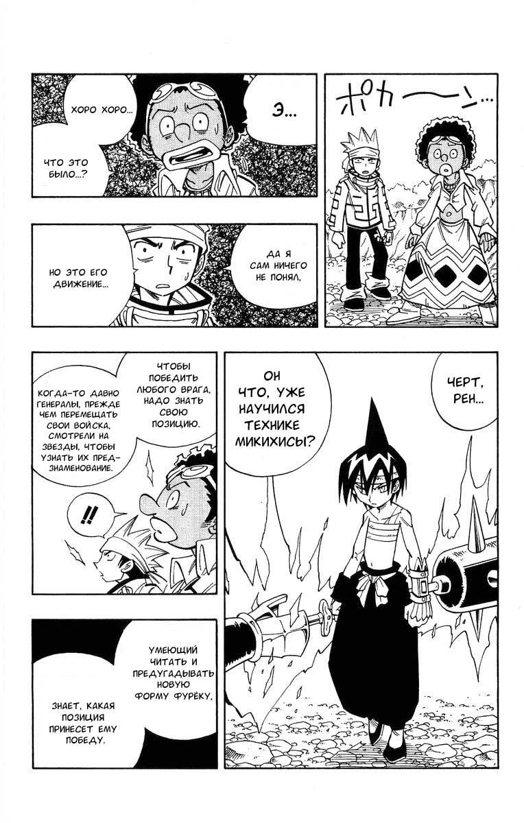 Манга Король-шаман / Shaman King  - Том 17 Глава 150 Страница 12