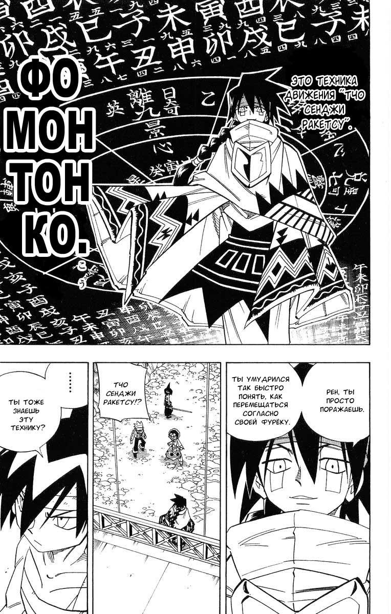 Манга Король-шаман / Shaman King  - Том 17 Глава 150 Страница 13