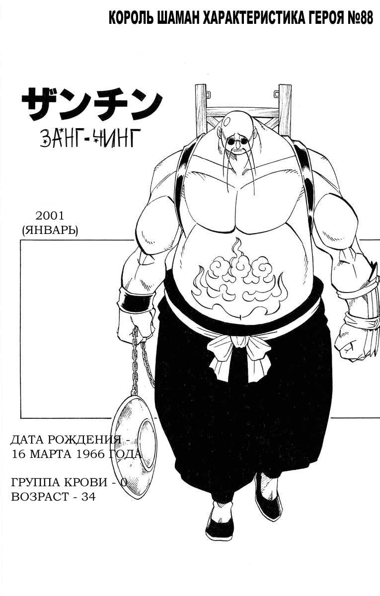 Манга Король-шаман / Shaman King  - Том 17 Глава 150 Страница 19