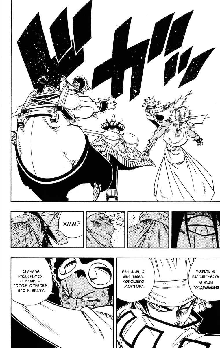 Манга Король-шаман / Shaman King  - Том 17 Глава 151 Страница 8