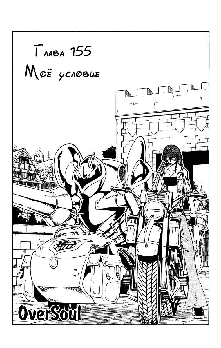 Манга Король-шаман / Shaman King  - Том 18 Глава 155 Страница 3