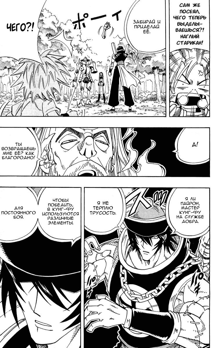 Манга Король-шаман / Shaman King  - Том 18 Глава 155 Страница 5