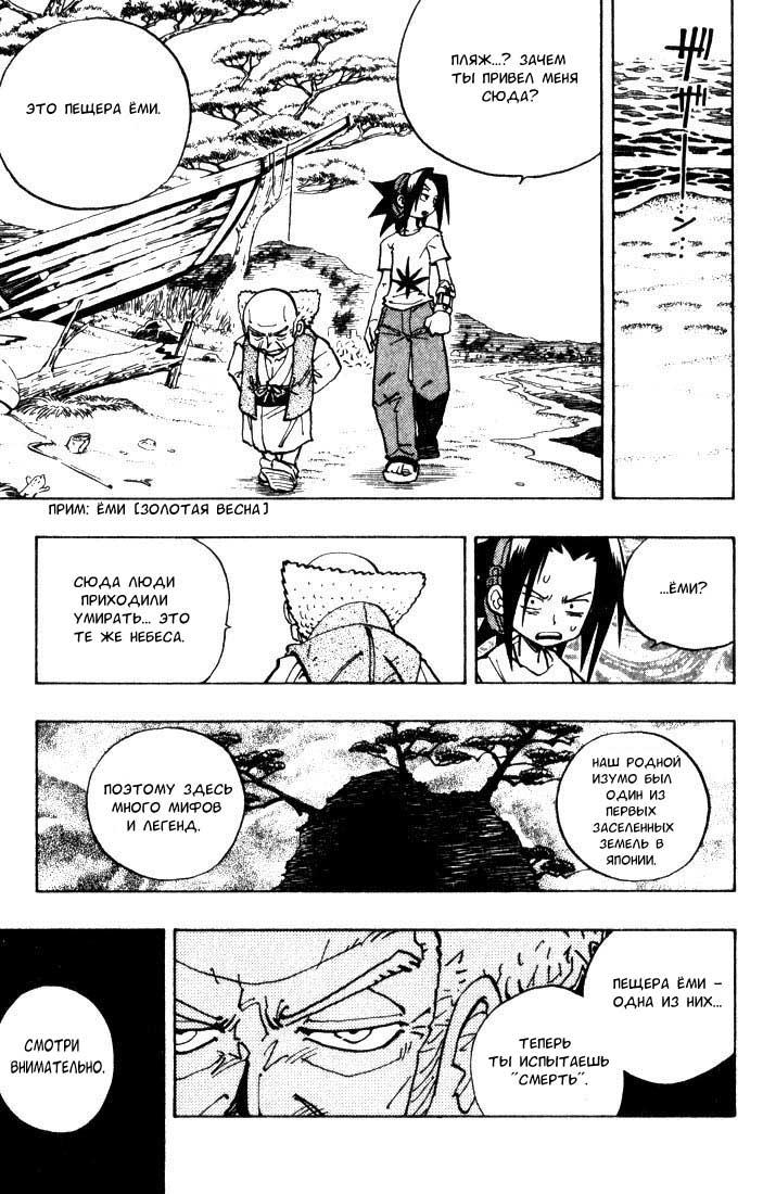 Манга Король-шаман / Shaman King  - Том 6 Глава 48 Страница 14