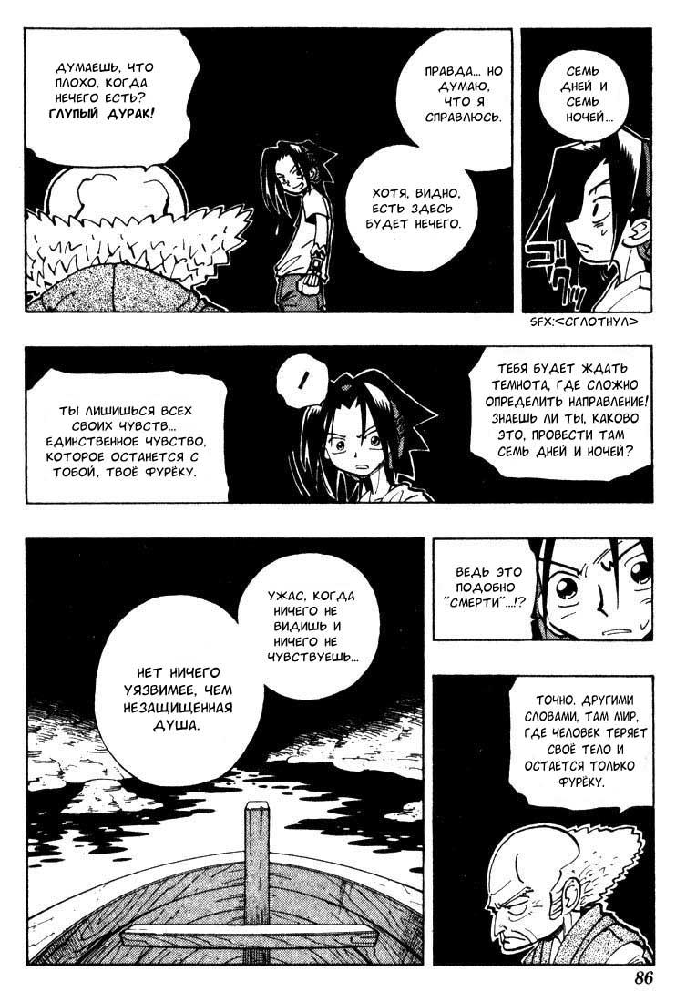 Манга Король-шаман / Shaman King  - Том 6 Глава 48 Страница 17