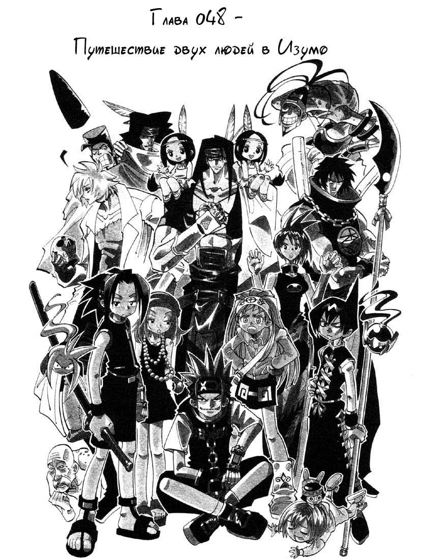 Манга Король-шаман / Shaman King  - Том 6 Глава 48 Страница 2