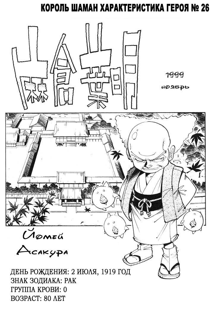 Манга Король-шаман / Shaman King  - Том 6 Глава 48 Страница 21