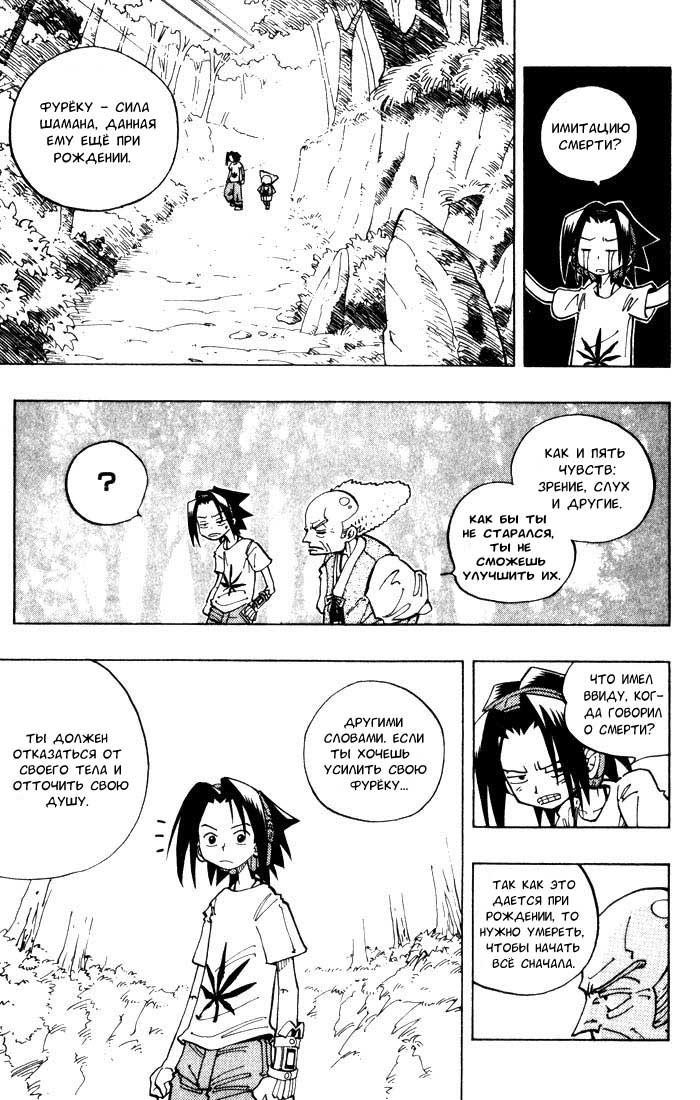 Манга Король-шаман / Shaman King  - Том 6 Глава 48 Страница 8
