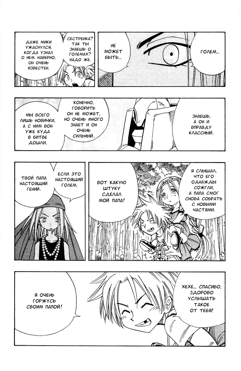 Манга Король-шаман / Shaman King  - Том 18 Глава 158 Страница 11