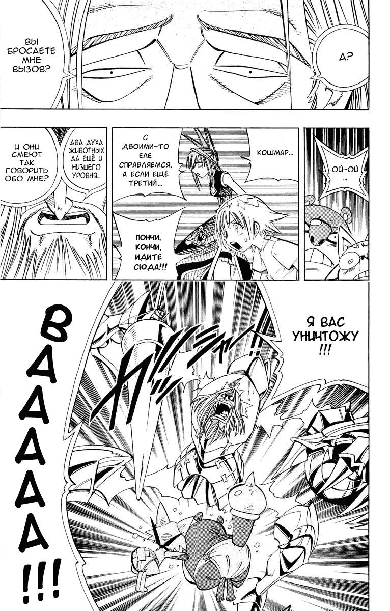 Манга Король-шаман / Shaman King  - Том 18 Глава 159 Страница 7