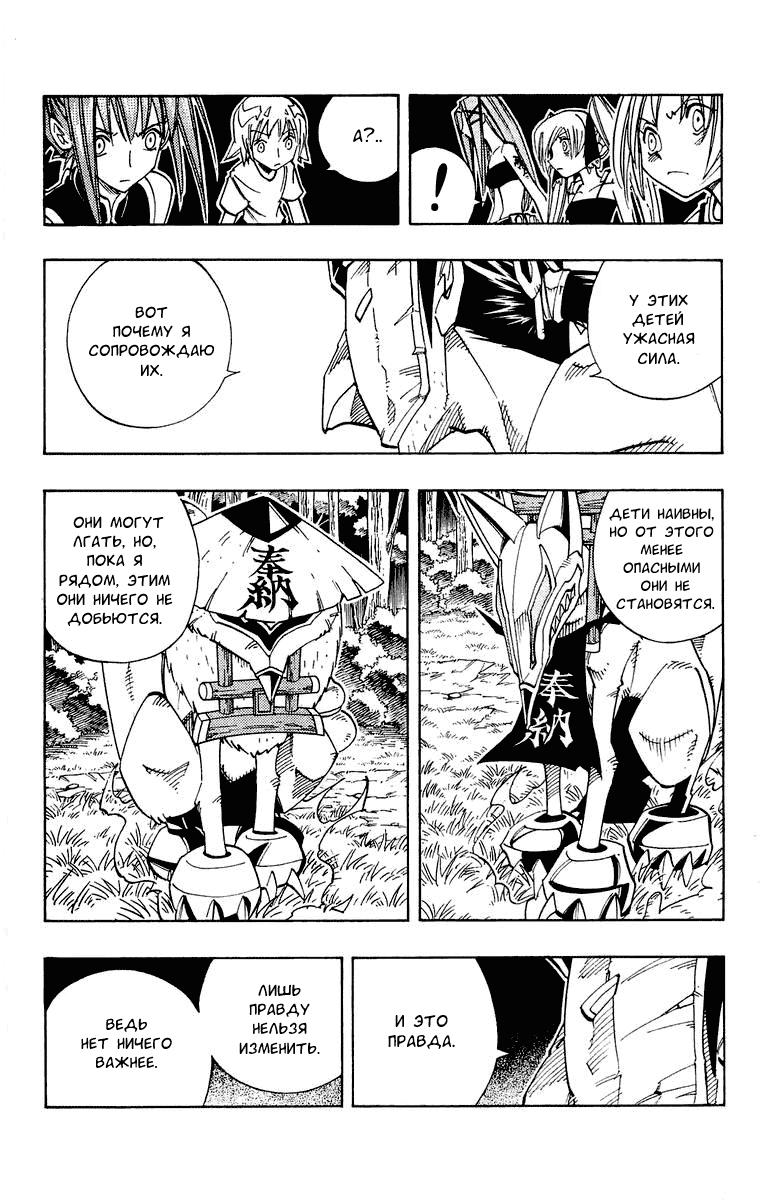 Манга Король-шаман / Shaman King  - Том 18 Глава 161 Страница 13