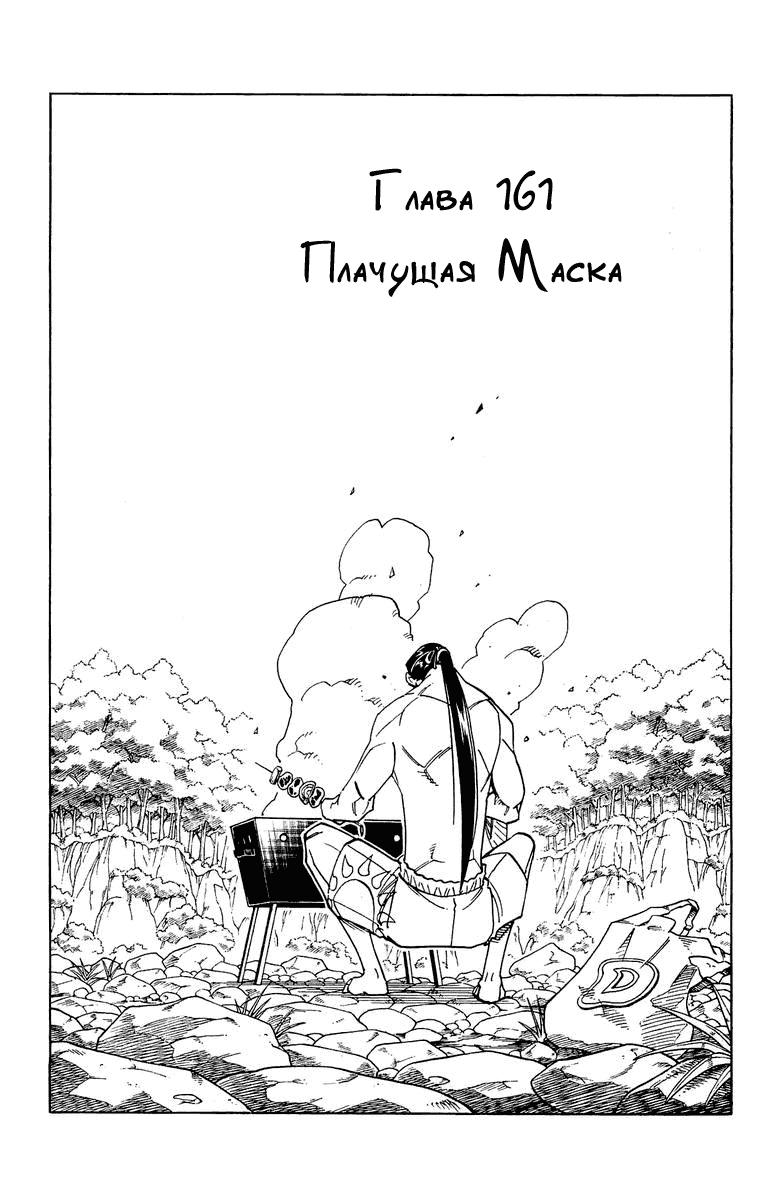 Манга Король-шаман / Shaman King  - Том 18 Глава 161 Страница 3