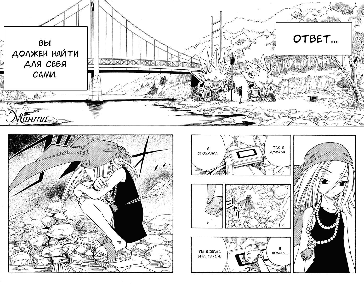 Манга Король-шаман / Shaman King  - Том 19 Глава 162 Страница 15