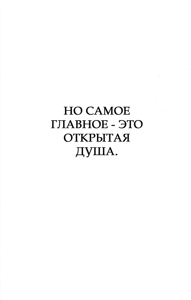 Манга Король-шаман / Shaman King  - Том 19 Глава 162 Страница 3