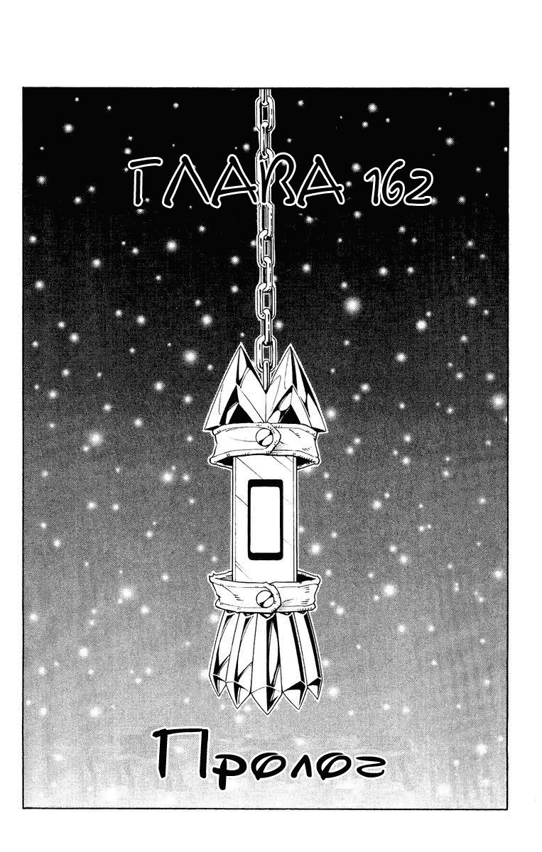Манга Король-шаман / Shaman King  - Том 19 Глава 162 Страница 4