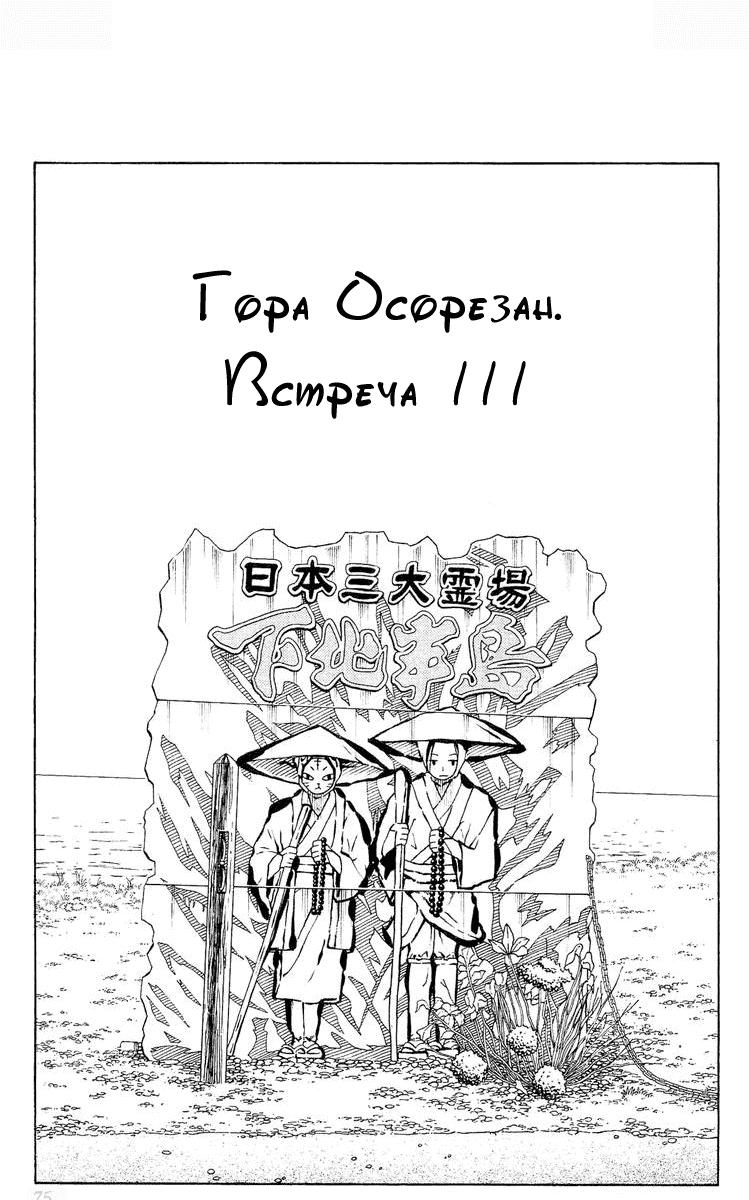 Манга Король-шаман / Shaman King  - Том 19 Глава 165 Страница 3