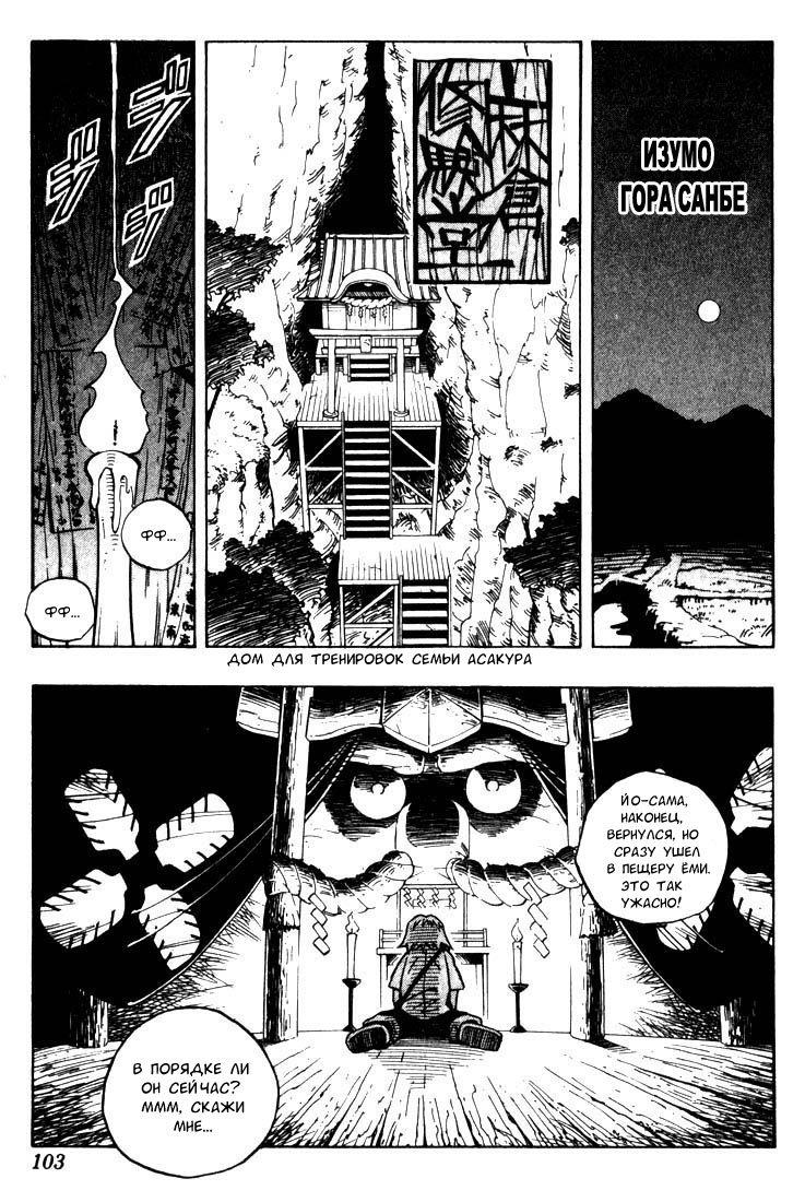 Манга Король-шаман / Shaman King  - Том 6 Глава 49 Страница 13